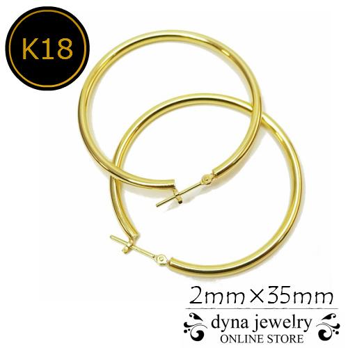 K18 イエローゴールド パイプ フープピアス 2mm×35mm メンズ レディース (18金/18k/ゴールド製) リング 両耳