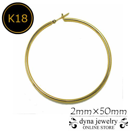 【片耳】K18 イエローゴールド パイプ フープピアス 2mm×50mm メンズ レディース (18金/18k/ゴールド製) リング