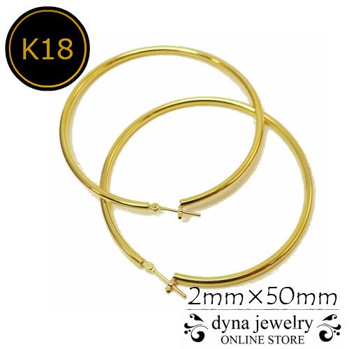 K18 イエローゴールド パイプ フープピアス 2mm×50mm メンズ レディース (18金/18k/ゴールド製) リング 両耳