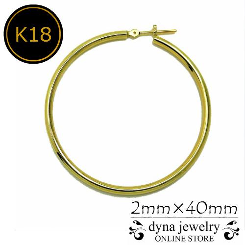 K18 イエローゴールド パイプ フープピアス 2mm×40mm メンズ レディース リング ※片耳(0.5ペア) (18金/18k/ゴールド製)