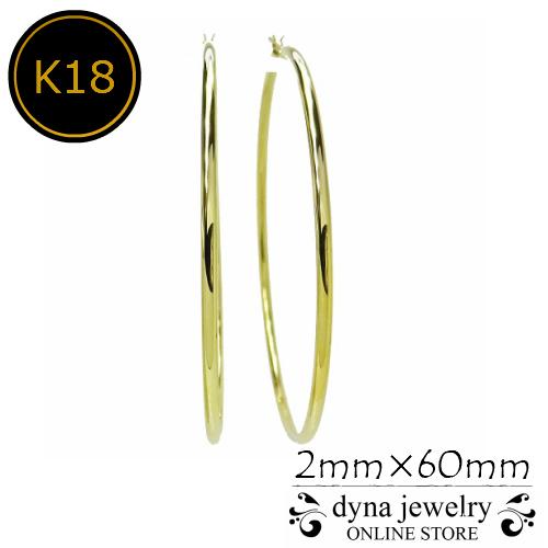 K18 イエローゴールド パイプ フープピアス 2mm×60mm メンズ レディース (18金/18k/ゴールド製) リング 両耳