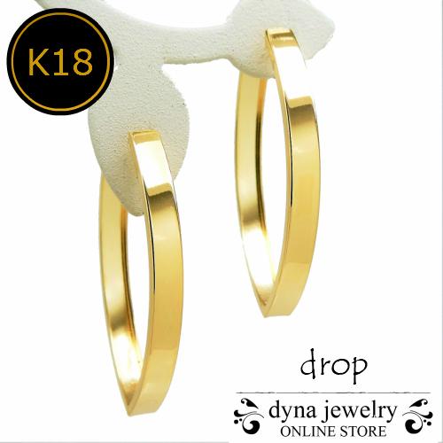 K18 イエローゴールド 角ミゾ フープピアス 【drop】 3mm×18mm×29mm メンズ レディース (18金/18k/ゴールド製) リング 両耳