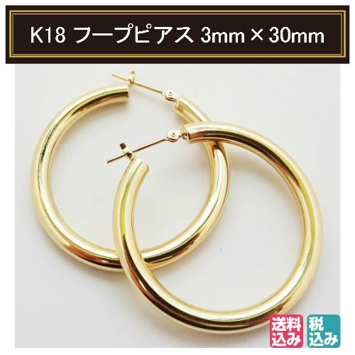 K18 イエローゴールド パイプ フープピアス 3mm×30mm メンズ レディース (18金/18k/ゴールド製) リング 両耳