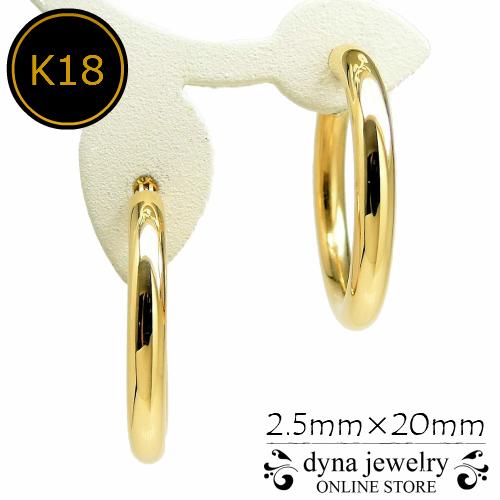 K18 イエローゴールド パイプ フープピアス 2.5mm×20mm メンズ レディース (18金/18k/ゴールド製) リング 両耳