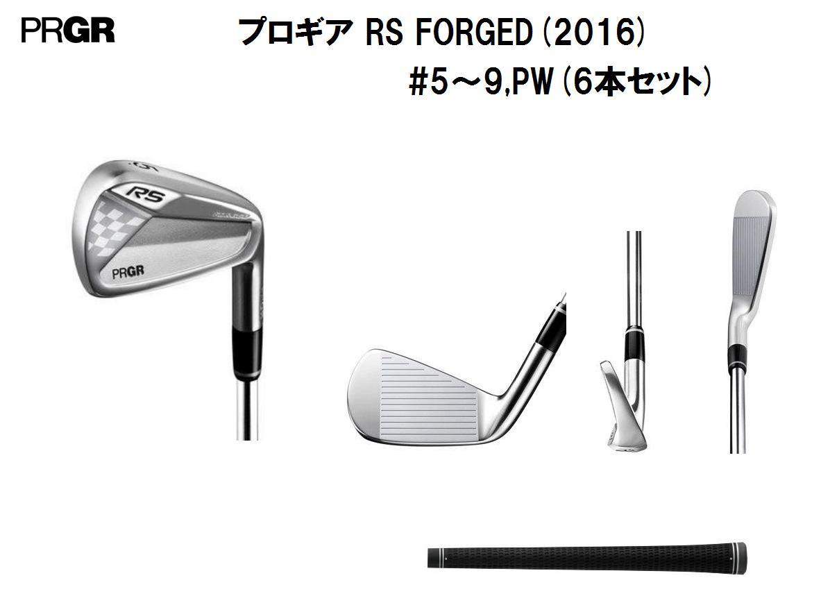 【新品】プロギア PRGR RS FORGED(2016) RS フォージド(2016)アイアンセット 各種スチールシャフト#5-9,PW(6本組) 2016年モデル 日本正規品 メーカー保証書付き