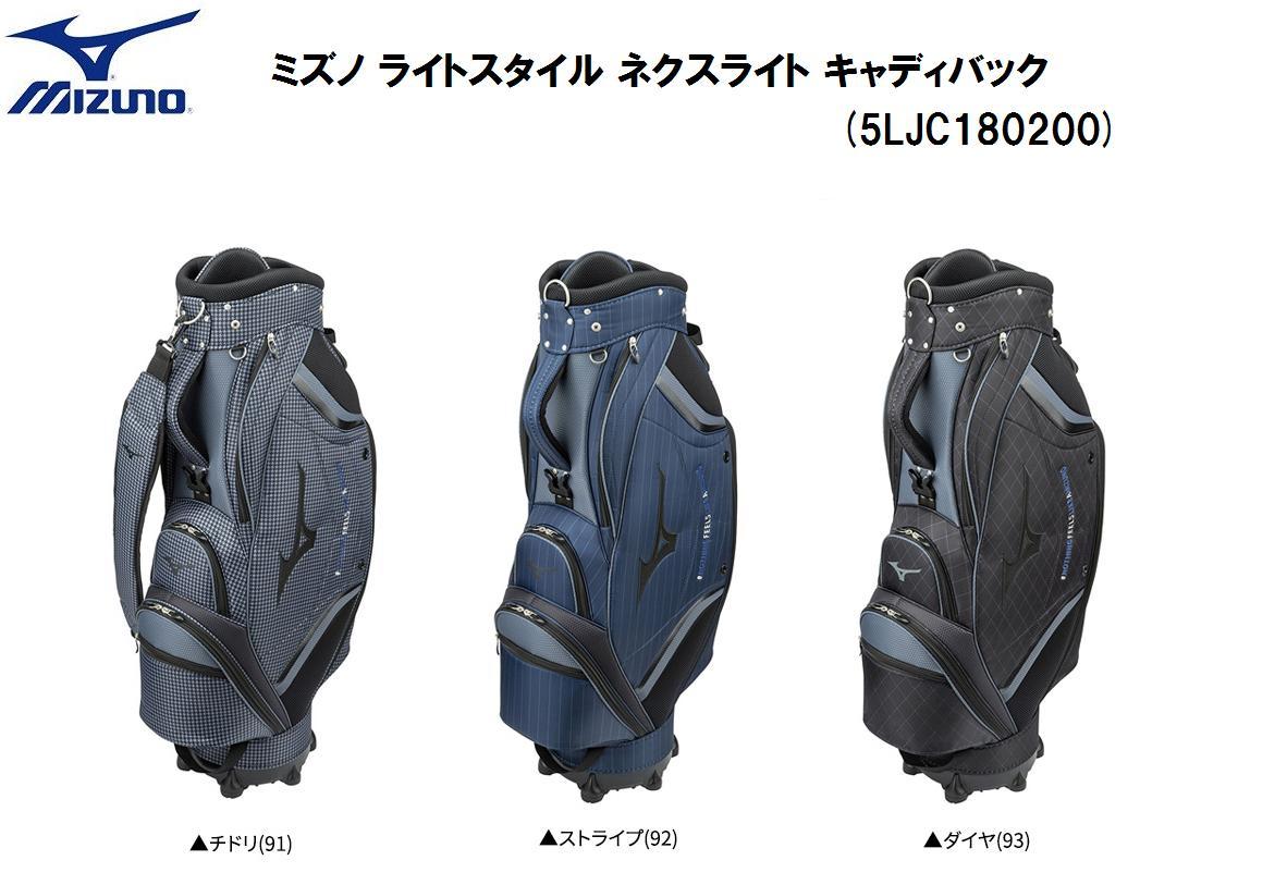 【新品】 ミズノ MIZUNO LIGHT STYLE NEXLITE キャディバッグ 5LJC180200 2018年モデル 日本正規品