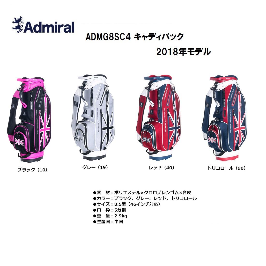 【新品】Admiral Golf アドミラル ゴルフ キャディバッグ ADMG8SC4 2018年春夏モデル 日本正規品