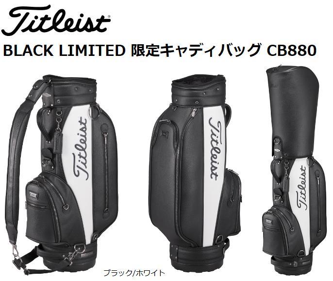 【新品】【数量限定】TITLEIST タイトリスト BLACK LIMITED 限定 キャディバッグ CB880 2018年モデル 日本正規品