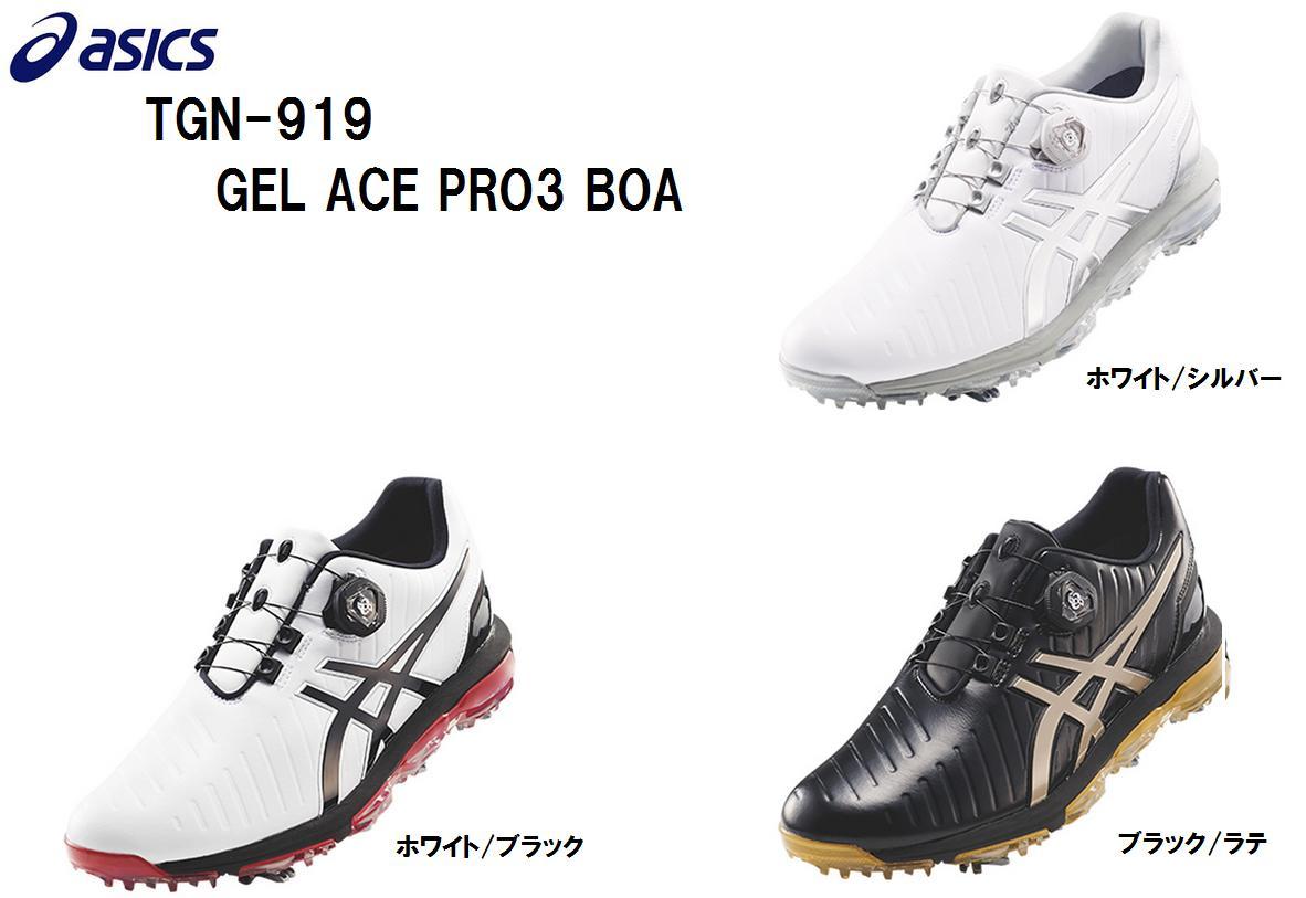 【 新品 】 asics アシックス ゲルエース プロ3 ボア TGN919 GEL ACE PRO3 BOA ソフトスパイクゴルフシューズ メンズ 2017年モデル 日本正規品