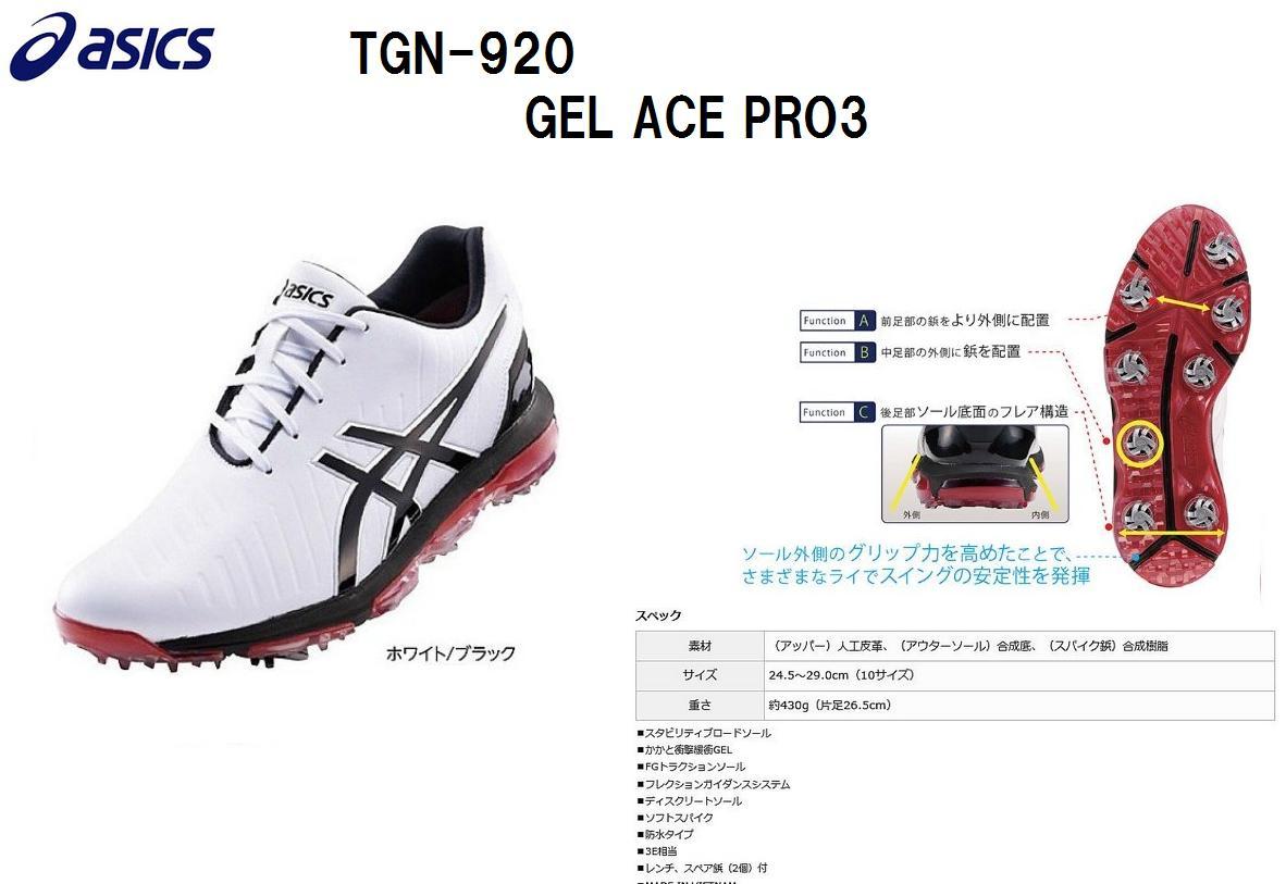 【 新品 】 asics アシックス ゲルエース プロ3 TGN920 GEL ACE PRO3 ソフトスパイクゴルフシューズ メンズ 2017年モデル 日本正規品