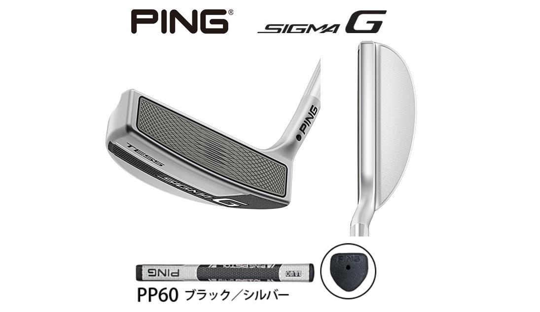 【新品】PING SIGMA G TESS PUTTER  ピン シグマG テス プラチナム仕上げ パター (シャフト固定式) PP60 グリップ 日本正規品 ヘッドカバー付き