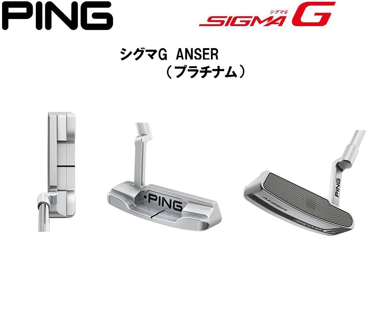 【新品】PING SIGMA G ANSER PUTTER  ピン シグマG アンサー プラチナム仕上げ パター (シャフト固定式) PP60 グリップ 日本正規品 ヘッドカバー付き