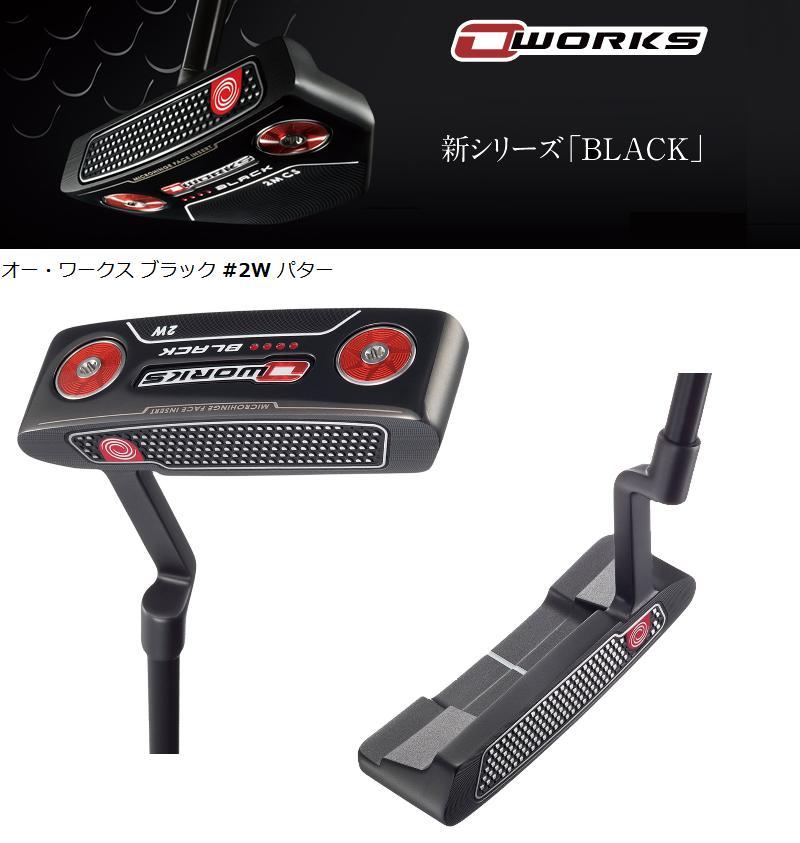 【新品 数量限定】オデッセイ オーワークス ブラック パター 2W 2017 O-WORKS BLACK PUTTER #2W 日本正規品 ヘッドカバー、メーカー保証書付き