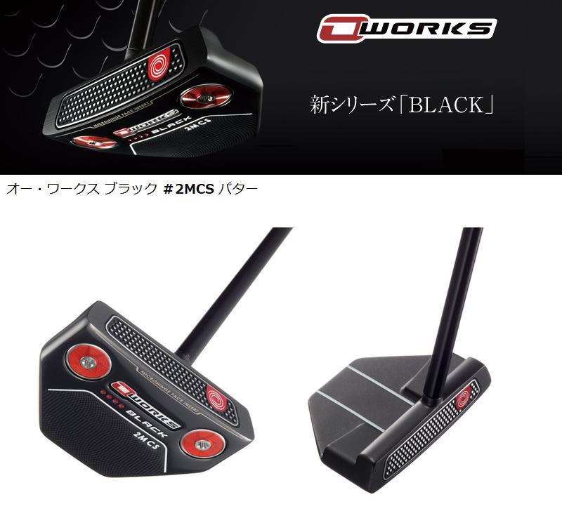 【新品 数量限定】オデッセイ オーワークス ブラック パター #2MCS 2017 O-WORKS BLACK PUTTER #2MCS 日本正規品 ヘッドカバー、メーカー保証書付き