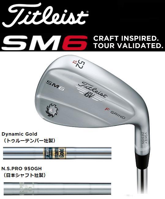 【新品】タイトリスト ボーケイデザイン SM6 ウエッジ ツアークロム仕上げ 日本正規品 メーカー保証書付き