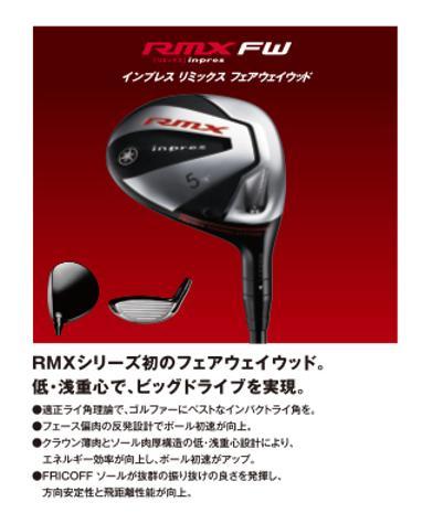 【新品】 ヤマハ インプレス リミックス フェアウェイウッド 2014年モデル 純正カーボンシャフト(Motore Speeder TMX-514F) 日本正規品