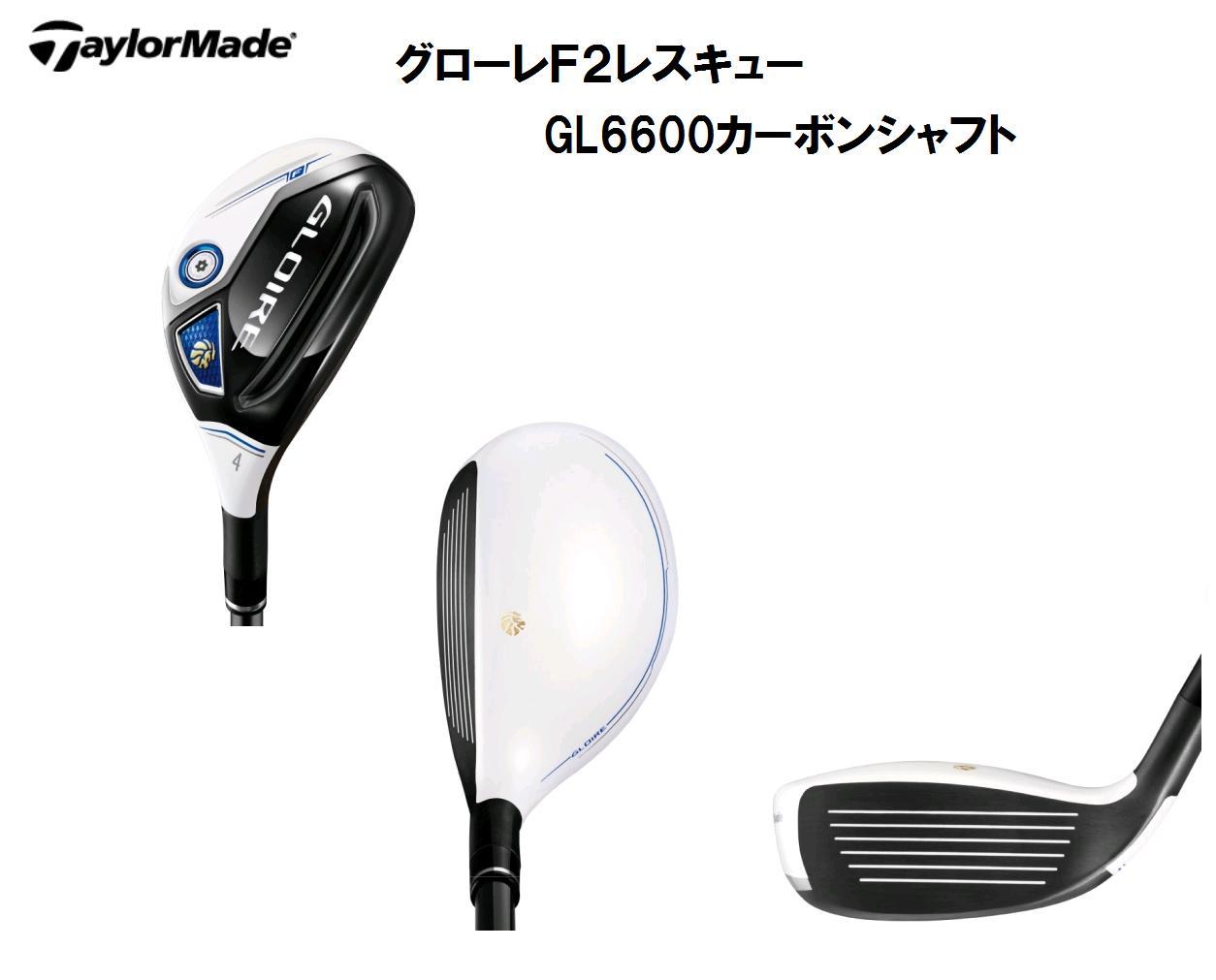 【新品】 テーラーメイド GLOIRE F2 (グローレ F2) レスキュー GL6600カーボンシャフト 日本正規品 純正ヘッドカバー、メーカー保証書付き