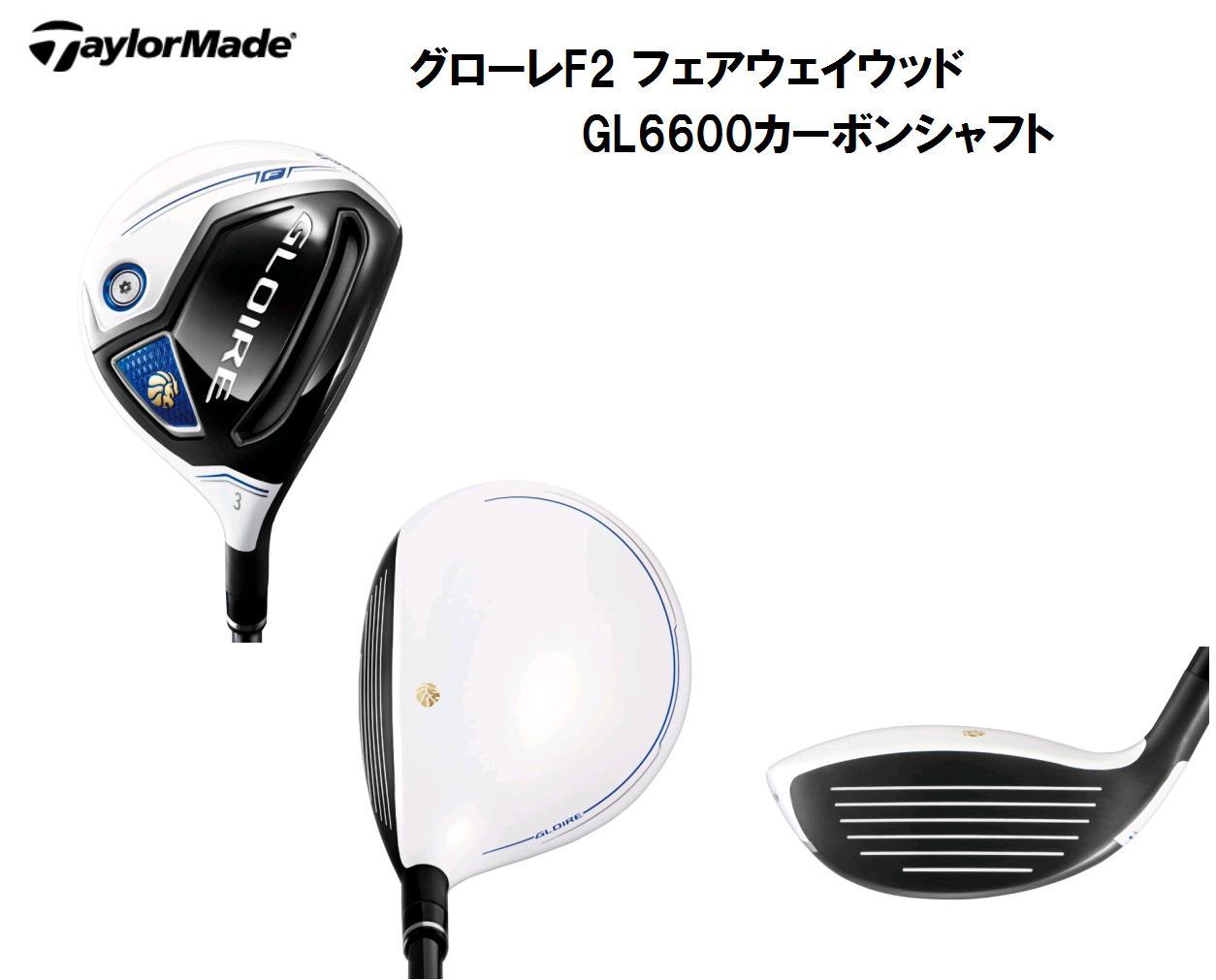 【新品】 テーラーメイド GLOIRE F2 (グローレ F2) フェアウェイウッド GL6600カーボンシャフト 日本正規品 純正ヘッドカバー、メーカー保証書付き