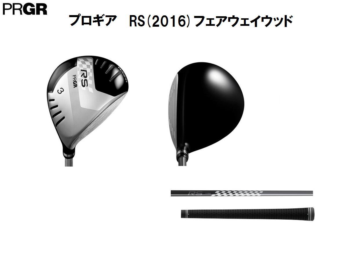 【新品】プロギア RS FW 2016年モデルRSフェアウェイウッド日本正規品、ヘッドカバー、メーカー保証書付き