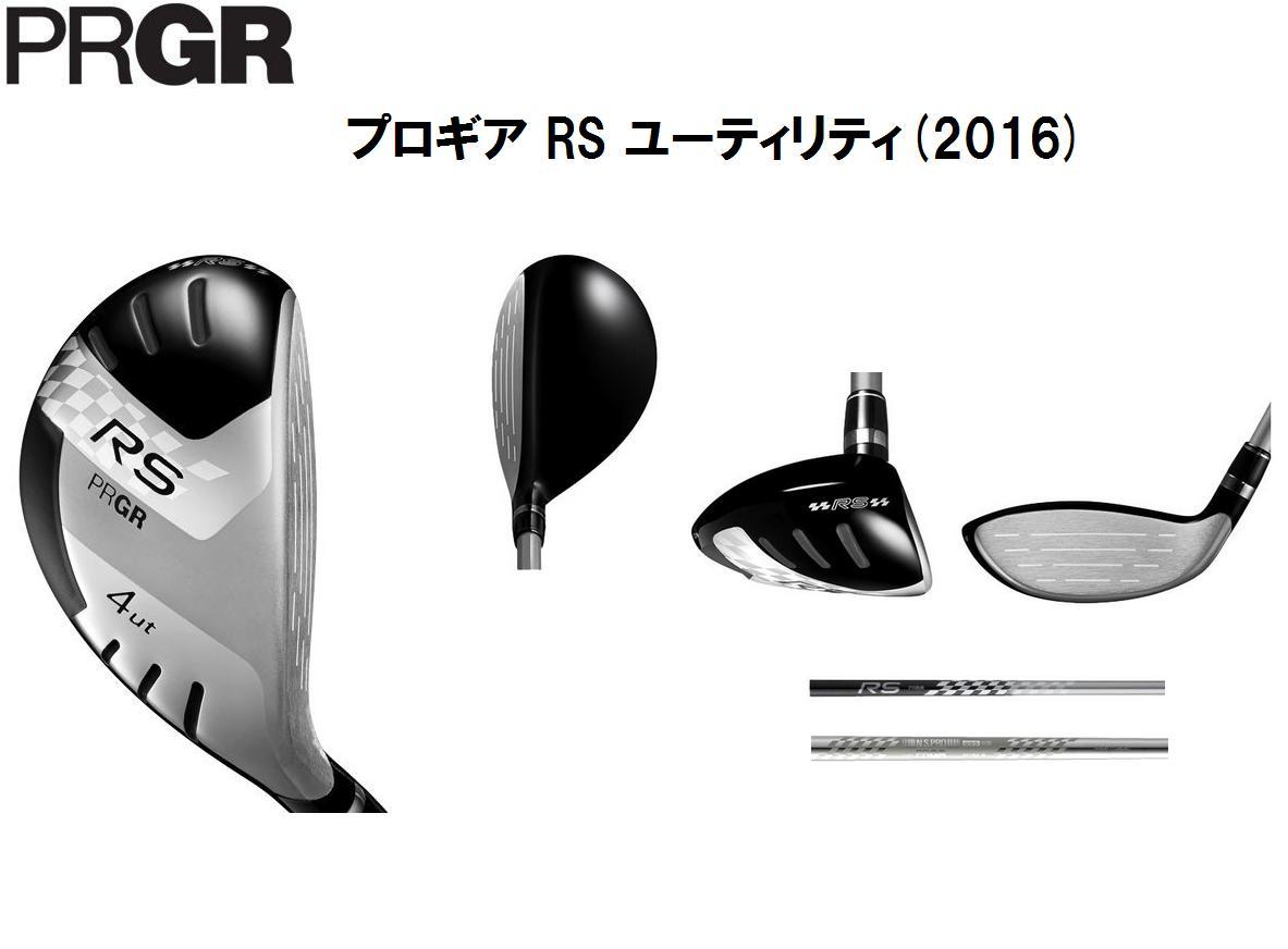 【新品】プロギア RS UT 2016年モデルRSユーティリティ純正カーボンシャフト日本正規品、ヘッドカバー、メーカー保証書付き