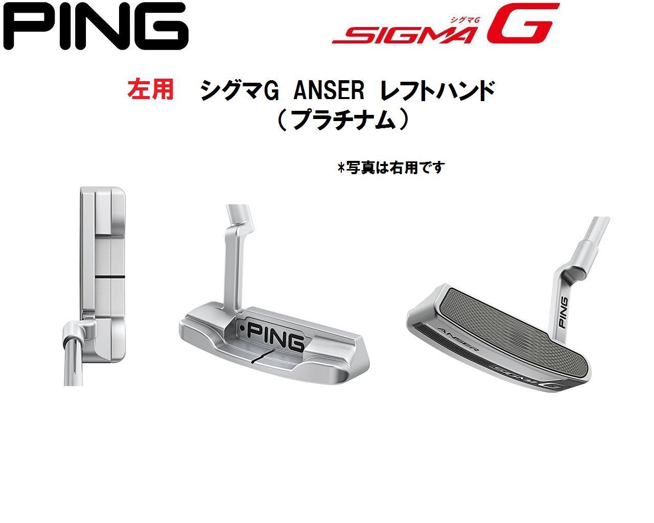 【新品左用】PING SIGMA G ANSER PUTTER (左用) ピン シグマG アンサー プラチナム仕上げ 左用パター (シャフト固定式) PP60 グリップ 日本正規品 ヘッドカバー付き