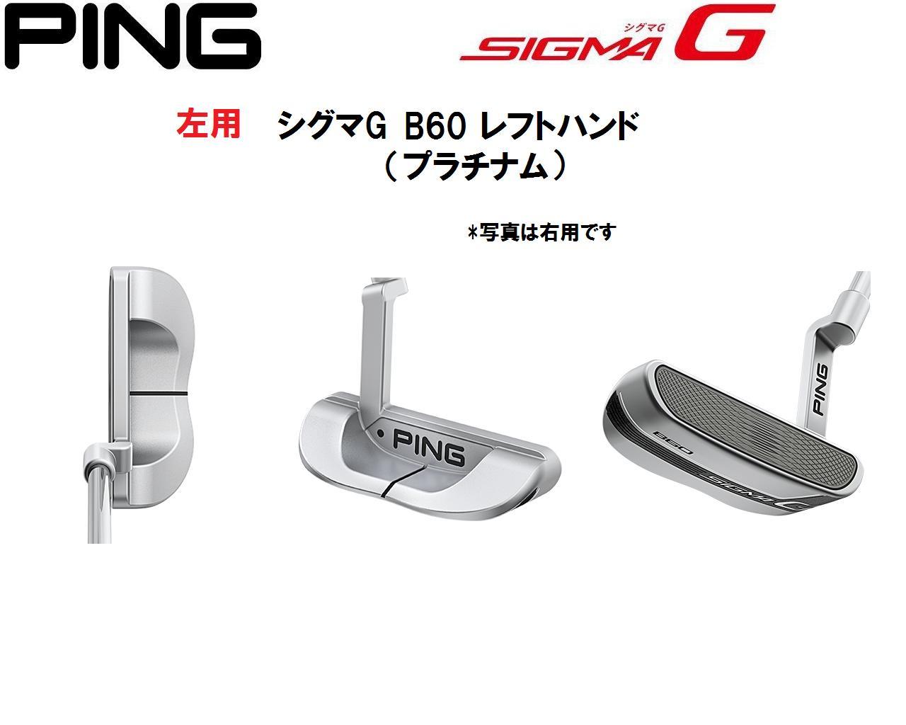 【新品左用】PING SIGMA G B60 PUTTER (左用) ピン シグマG B60 プラチナム仕上げ 左用パター (シャフト固定式) PP60 グリップ 日本正規品 ヘッドカバー付き