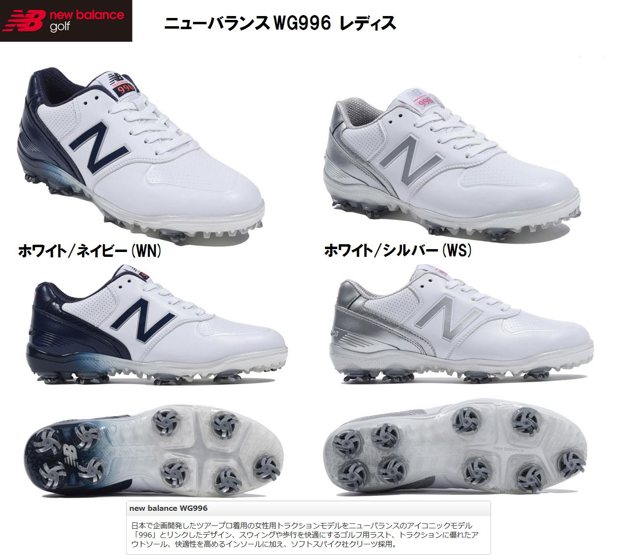 new balance golf ニューバランスゴルフ WG996 2018年モデル レディスゴルフシューズ 日本正規品
