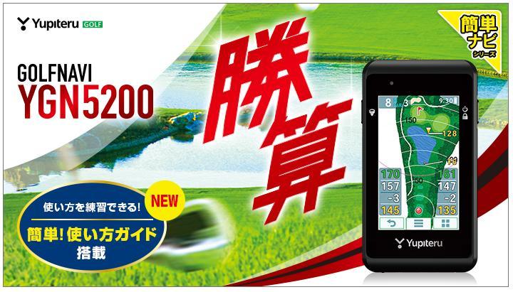 ユピテル YUPITERU ゴルフナビ YGN5200