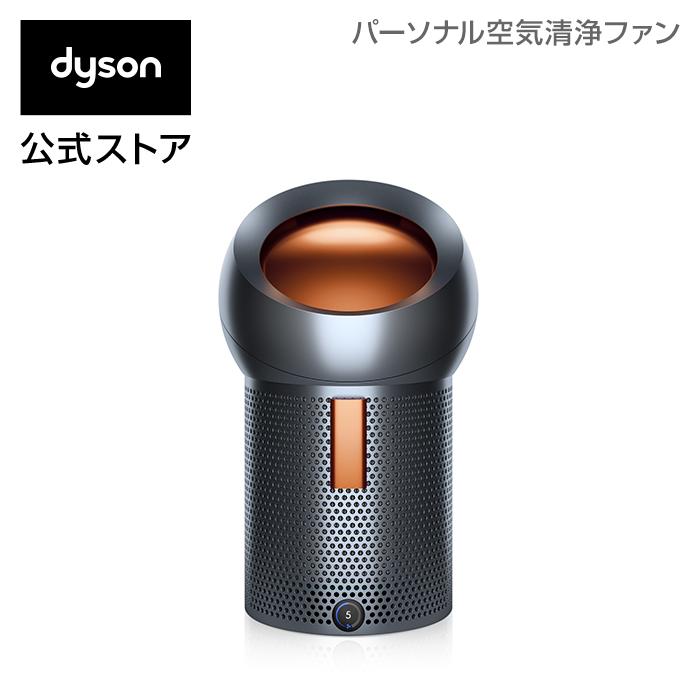 ダイソン Dyson Pure Cool Me BP01GC 空気清浄パーソナルファン 扇風機 ガンメタル/コッパー