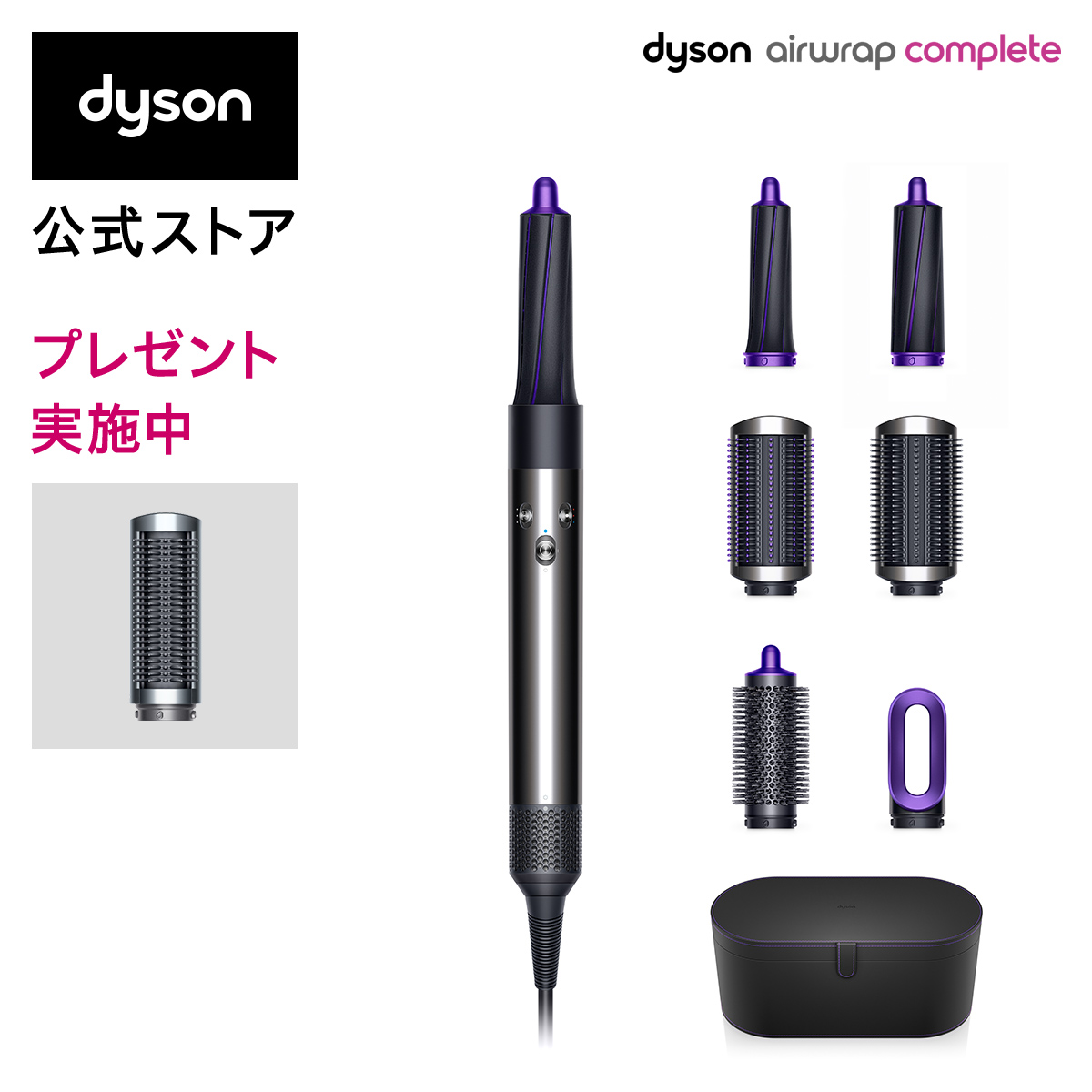 Dyson Airwrap Complete ダイソン エアラップ コンプリート HS01 配送員設置送料無料 PB 2月1日より新価格 ブラック 特別プレゼント付き:別送 新品 パープル COMP