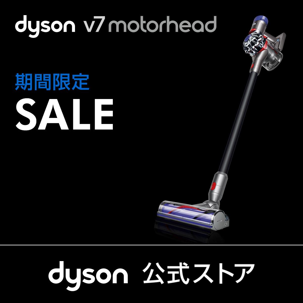 【37%OFF】12/1 23:59まで!【数量限定 Black Edition】ダイソン Dyson V7 Motorhead サイクロン式 コードレス掃除機 dyson SV11 MH BK 直販限定モデル