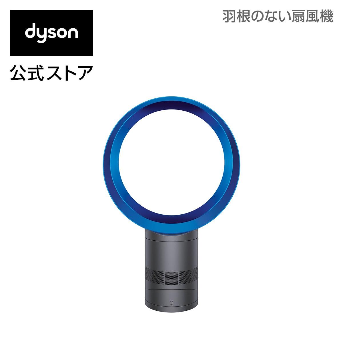 【クリアランス】ダイソン Dyson AM06 テーブルファン 扇風機 AM06 DC 30 IB アイアン/サテンブルー 【新品/メーカー2年保証】