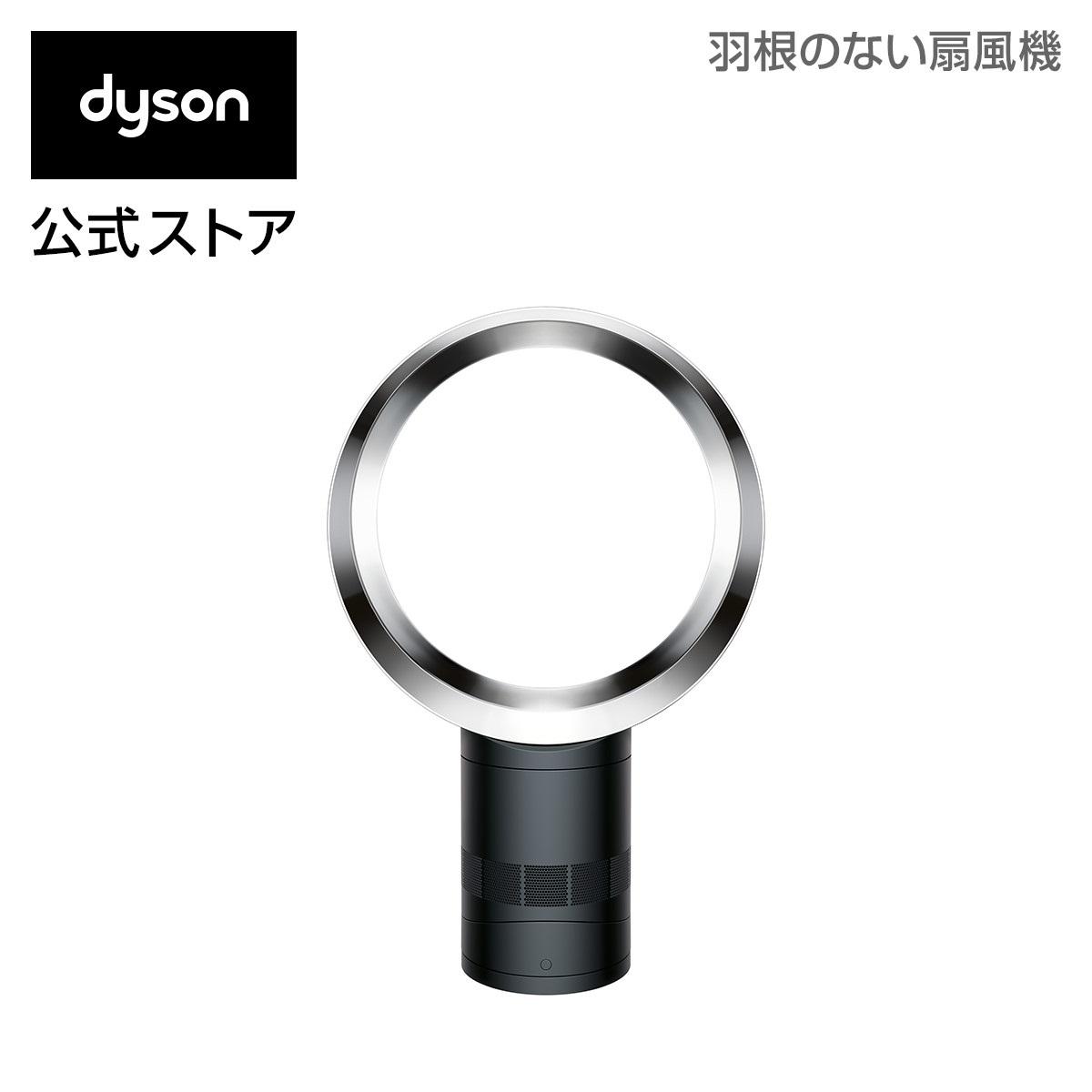 【クリアランス】ダイソン Dyson AM06 テーブルファン 扇風機 AM06 DC 30 BN ブラック/ニッケル 【新品/メーカー2年保証】