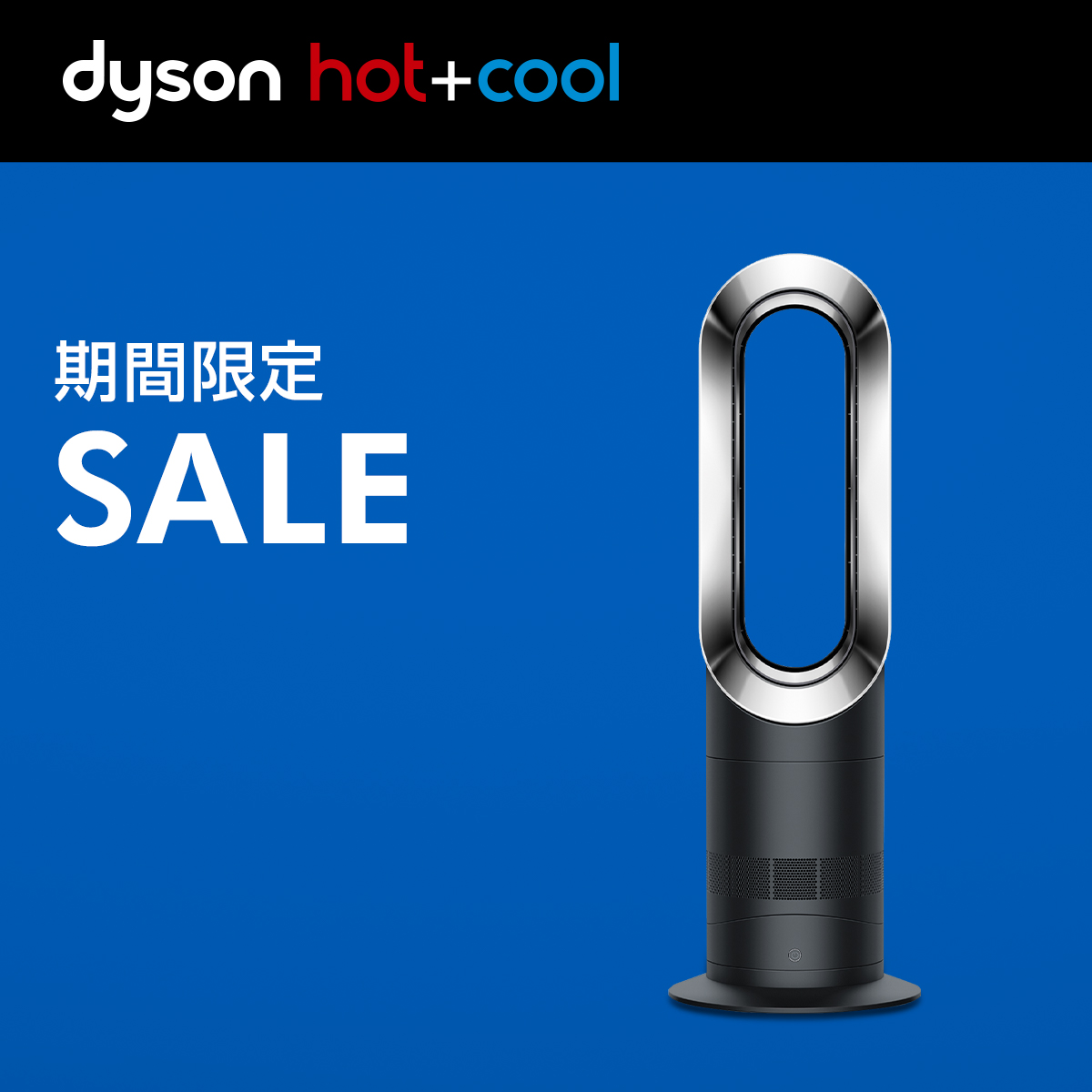 【期間限定】12/1 23:59まで!ダイソン Dyson Hot+Cool AM09BN ファンヒーター 暖房 ブラック/ニッケル
