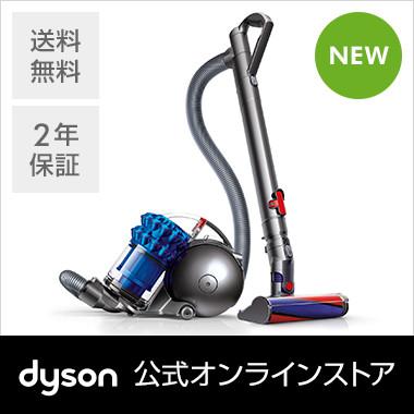ダイソン Dyson Ball Fluffy サイクロン式 キャニスター型掃除機 CY24FF ブルー/レッド 2017年最新モデル 【新品/メーカー2年保証】