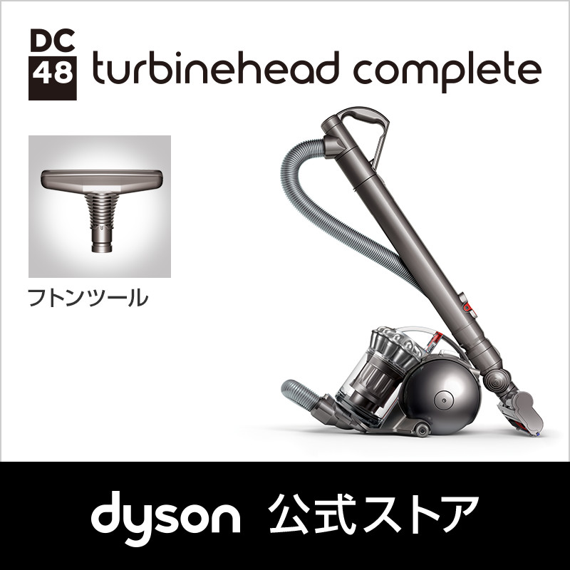 ダイソン Dyson DC48 turbinehead complete サイクロン式 キャニスター型掃除機 DC48THCOM アイアン/サテンシルバー 2015年モデル【新品/メーカー保証2年付】
