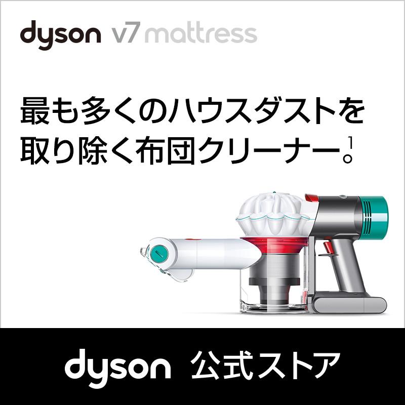 ダイソン Dyson V7 Mattress ハンディクリーナー サイクロン式掃除機 HH11COM 2017年最新モデル アイアン/ホワイト