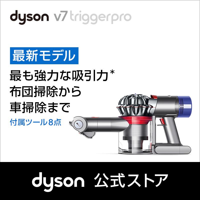 ダイソン Dyson V7 Triggerpro ハンディクリーナー サイクロン式掃除機 HH11MHPRO 2017年最新モデル アイアン/ニッケル 【新品/メーカー2年保証】