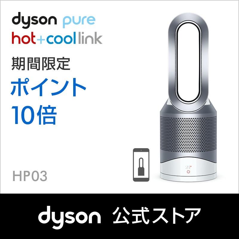 12日7:59amまで【クーポン利用で2,000円OFF】ダイソン Dyson Pure Hot+Cool Link HP03 WS 空気清浄機能付ファンヒーター 空気清浄機 扇風機 ホワイト/シルバー 【新品/メーカー2年保証】