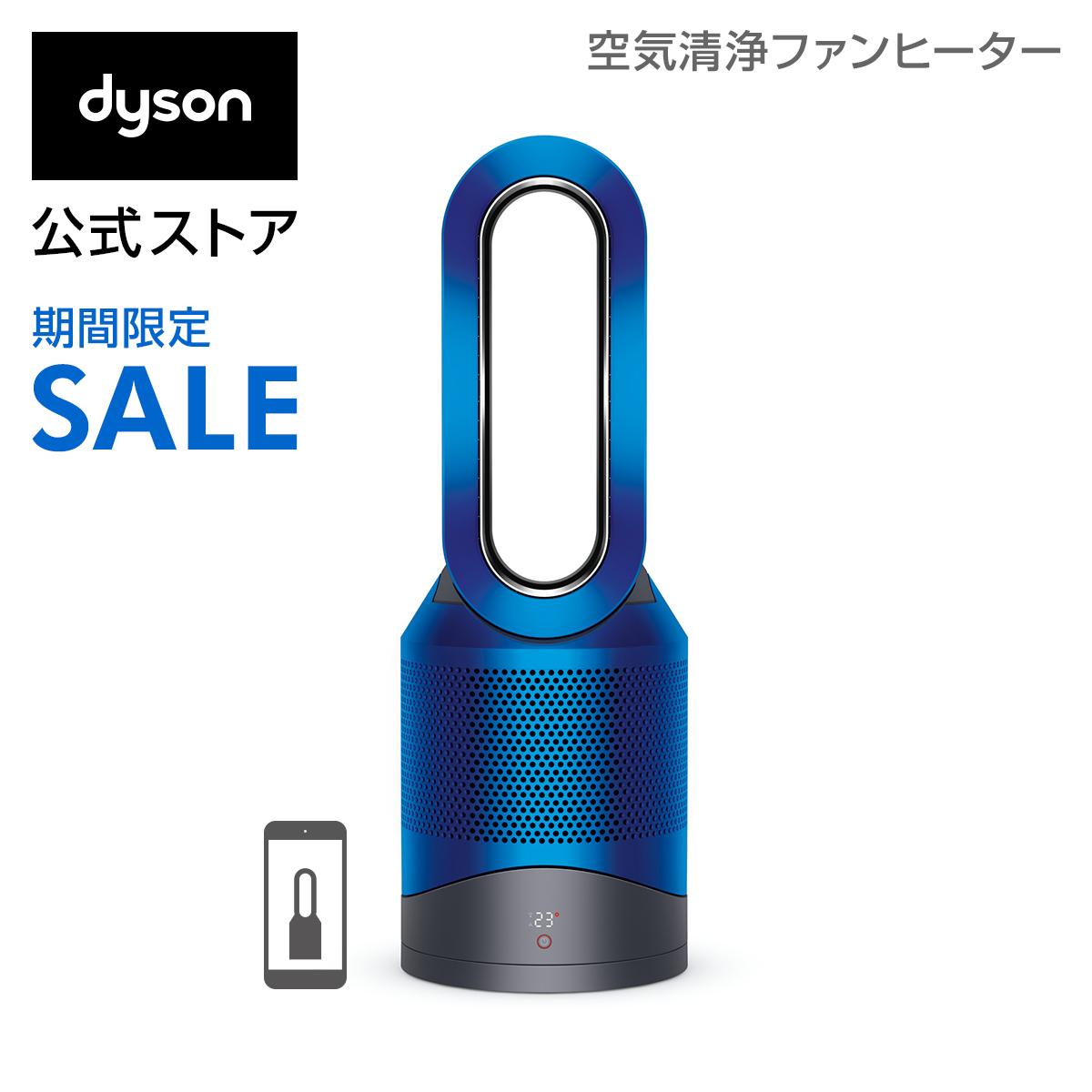 【期間限定】12/1 23:59まで!ダイソン Dyson Pure Hot+Cool Link HP03 IB 空気清浄機能付ファンヒーター 空気清浄機 扇風機 アイアン/ブルー