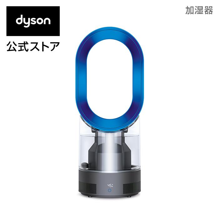 ダイソン Dyson Hygienic Mist MF01 IB 加湿器 アイアン/ブルー 【新品/メーカー2年保証】