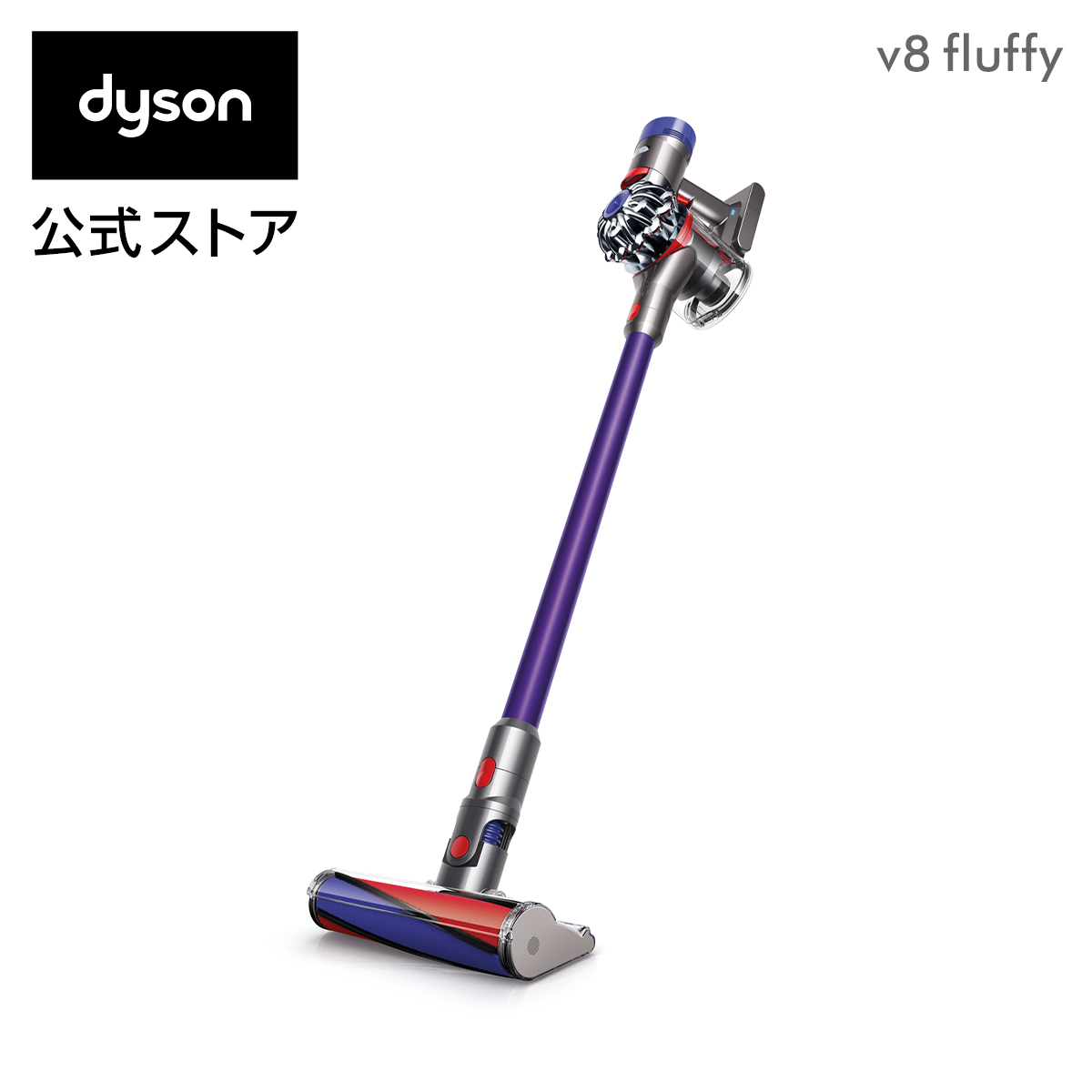 【期間限定20%ポイントバック】16日9:59amまで!ダイソン Dyson V8 Fluffy サイクロン式 コードレス掃除機 dyson SV10FF3 2018年モデル|Dyson公式 楽天市場店