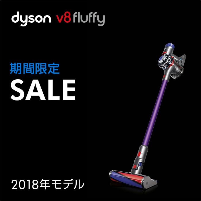 【期間限定20%ポイントバック】11日9:59amまで!ダイソン Dyson V8 Fluffy サイクロン式 コードレス掃除機 dyson SV10FF3 2018年モデル