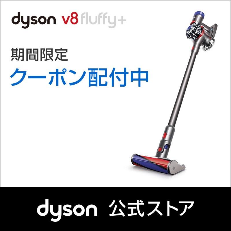 最 ダイソン 安値 v8 ダイソン コードレス掃除機
