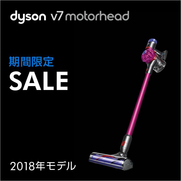 【6月4日10:00am Motorhead SALE開始 SV11ENT】ダイソン Dyson V7 Motorhead サイクロン式 サイクロン式 コードレス掃除機 dyson SV11ENT 2018年モデル, ルージュブラン青山:fc99a827 --- sunward.msk.ru