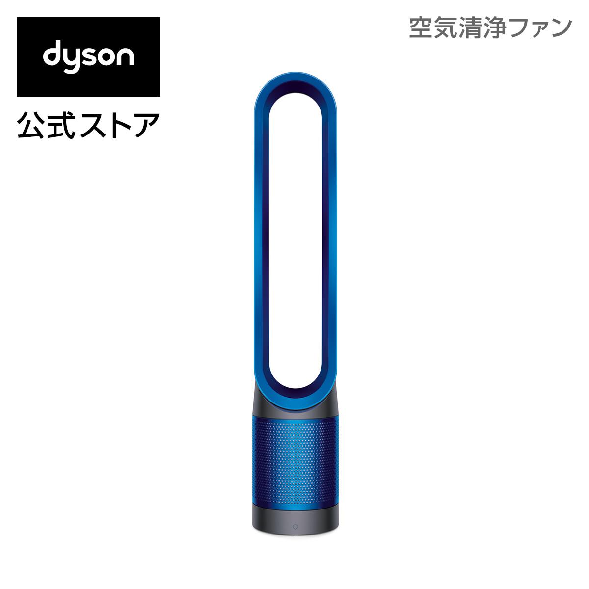 2017年モデル【送料無料】Dyson ダイソン ピュアクール dyson [TP00IB] ダイソン Dyson Pure Cool 空気清浄機能付ファン 扇風機 TP00 IB アイアン/サテンブルー