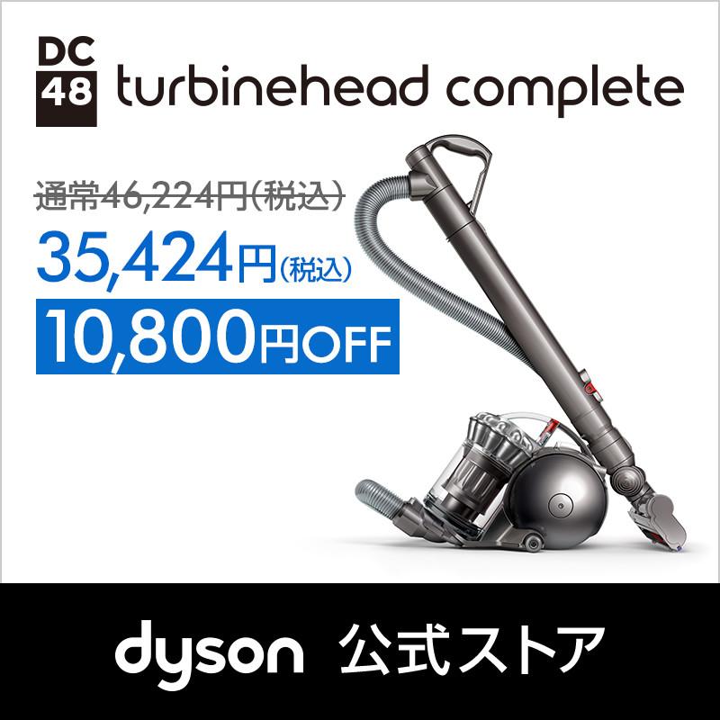 13日9:59amまで!【期間限定】ダイソン Dyson DC48 turbinehead complete サイクロン式 キャニスター型掃除機 DC48THCOM アイアン/サテンシルバー 2015年モデル【新品/メーカー保証2年付】