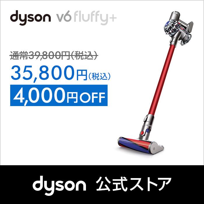 13日9:59amまで!【期間限定】ダイソン Dyson V6 Fluffy+ サイクロン式 コードレス掃除機 dyson DC74MHPLS【新品/メーカー2年保証】