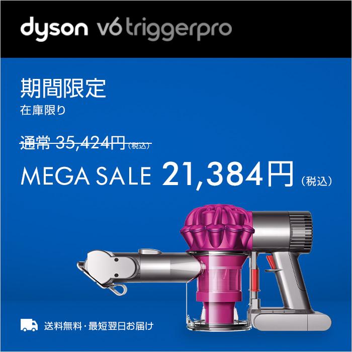 9月11日(火)1:59amまで【期間限定】ダイソン Dyson V6 Trigger Pro ハンディクリーナー サイクロン式掃除機 DC61MHPRO【新品/メーカー2年保証】