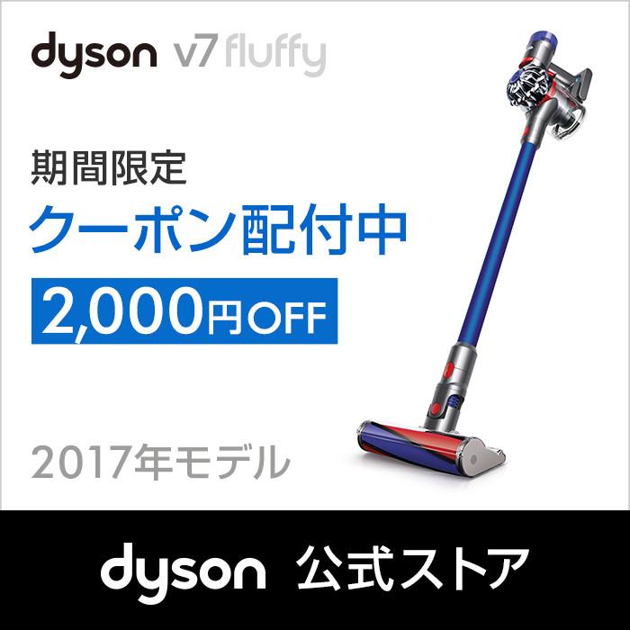 期間限定【クーポン利用で2,000円OFF】ダイソン Dyson V7 Fluffy サイクロン式 コードレス掃除機 SV11FF ブルー 2017年モデル